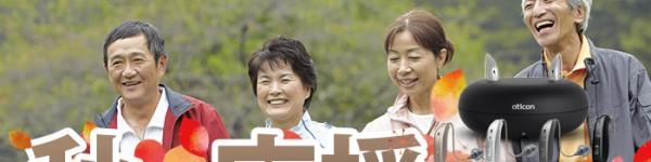 【11/18~30】今秋最後の『秋の応援フェア』を開催!【全店舗開催】