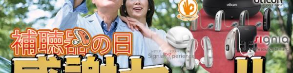 【6月6日は補聴器の日】補聴器がより人々の身近なものになるように!補聴器の日 感謝セール開催【全店舗開催】