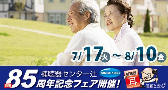 85周年記念フェア