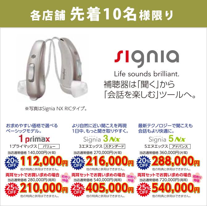 補聴器試聴体験会