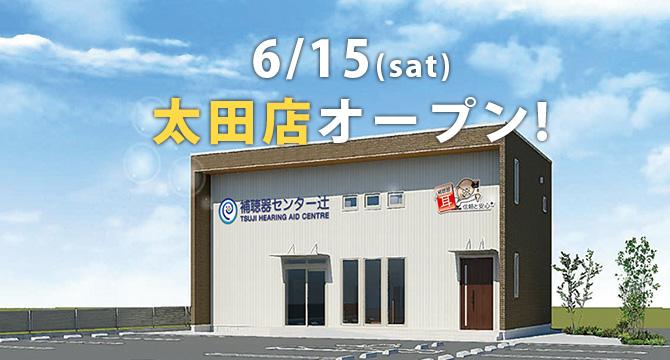 太田店開店!