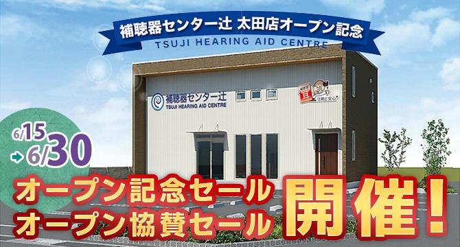 太田店オープン記念セール