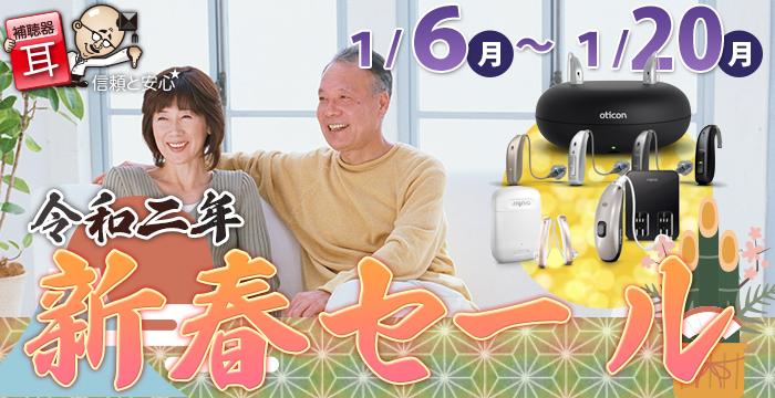 【1/6~20】最新の補聴器が最大25%OFF!令和二年最初のセール!【全店舗実施】