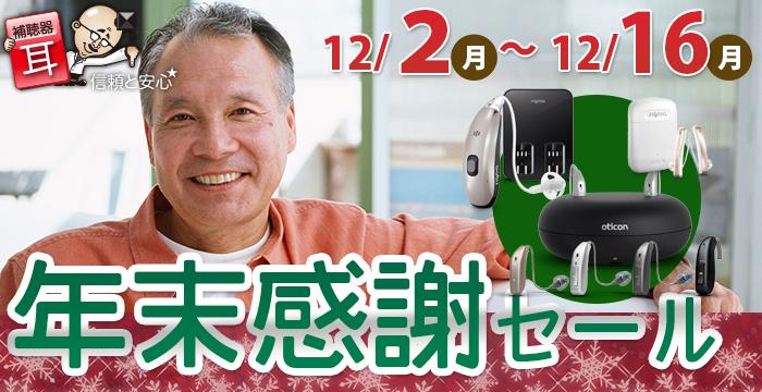 【12/2~16】一年間の感謝の気持ちを込めて・・・2019年最後のセール【全店舗開催】