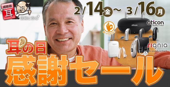 【3月3日は耳の日】自分の耳に「ありがとう」を!耳の日感謝セール開催【全店舗開催】