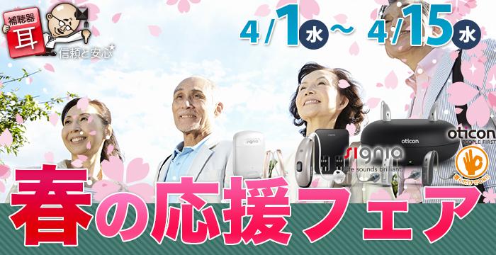 【4/1~15】春の芽吹きを耳で感じよう!春の応援フェア開催!【全店舗開催】