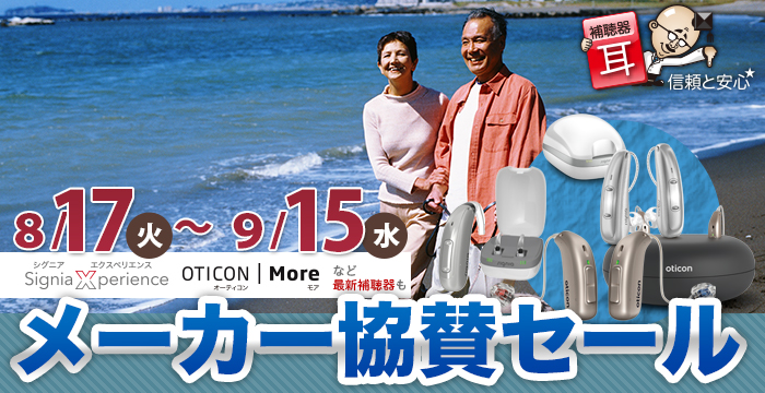 【8/17~9/15】メーカー協賛セールを開催!最新補聴器で「新しい聞こえ」を体験しよう【全店舗開催】