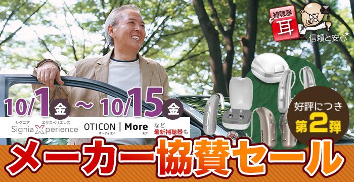 【10/1~15】2週間の追加SALE!最新補聴器がお買い得!メーカー協賛セール開催のお知らせ!【全店舗開催】