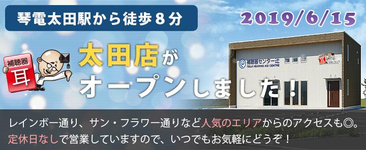 太田店オープン